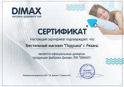 Матрас «Практик Лайт Базис 500» | ТМ Dimax